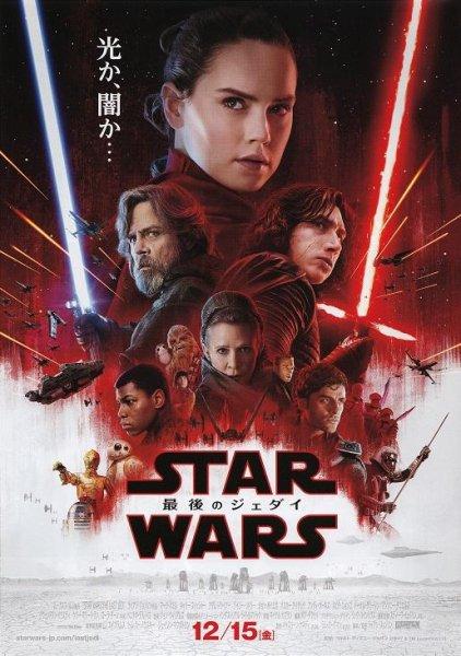 Photo1: Star Wars The Last Jedi (2017) B (1)