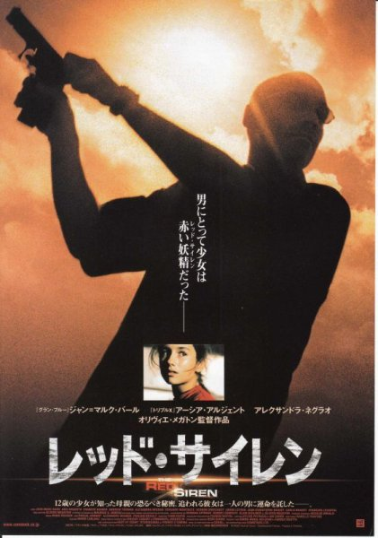 Photo1: The Red Siren (2002) (1)