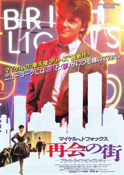 Photo1: Bright Lights Big City (1988) (1)