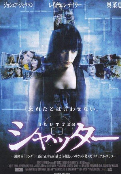 Photo1: Shutter (2008) (1)