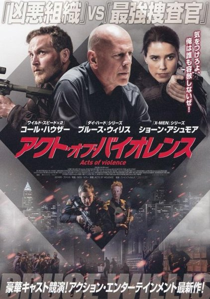 Photo1: Acts of Violence (2018) (1)
