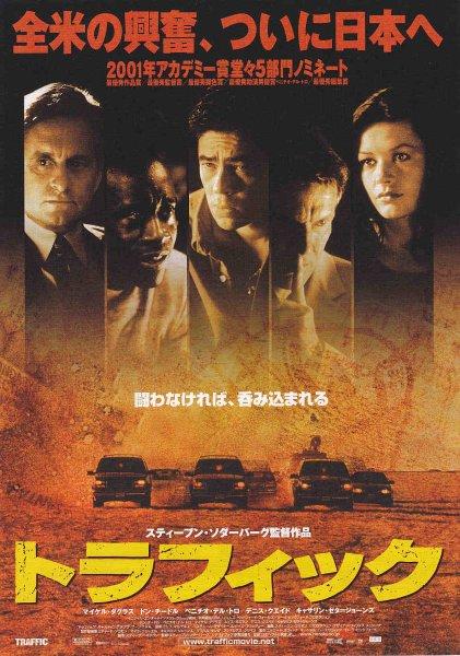 Photo1: Traffic (2000) B (1)