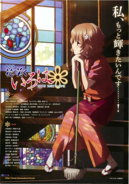 Photo1: Hanasaku Iroha - Home Sweet Home (2013) (1)