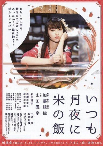 Photo1: Itsumo Tsukiyo ni Kome no Meshi (2018) (1)