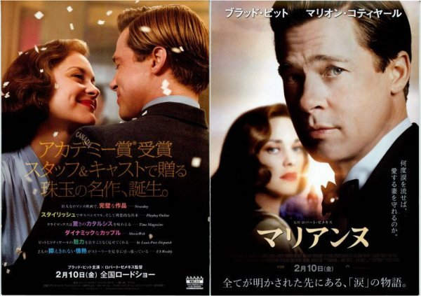 Photo1: Allied (2016) B 4 Pages (1)