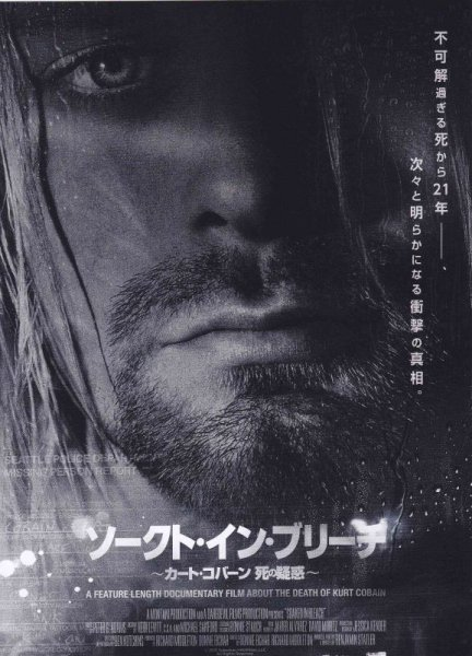 Photo1: Soaked In Bleach (2015) Kurt Cobain (1)