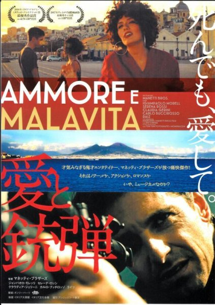 Photo1: Love And Bullets - Ammore E Malavita (2017) (1)