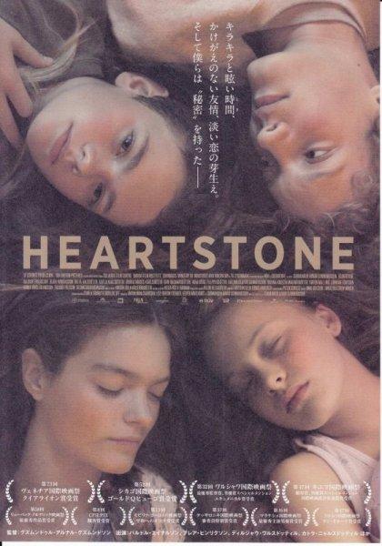 Photo1: Heartstone (2016) A (1)