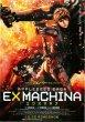 Photo1: Appleseed Saga Ex Machina (2007) (1)