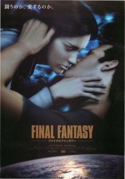 Photo1: Final Fantasy (2001) B (1)