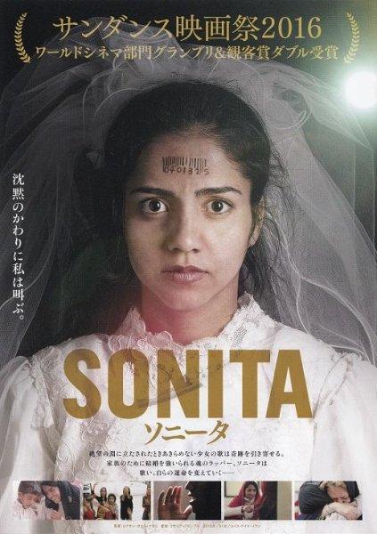Photo1: Sonita (2015) (1)