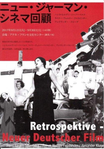 Photo1: New German Cinema Retrospective (2017) 4p (1)