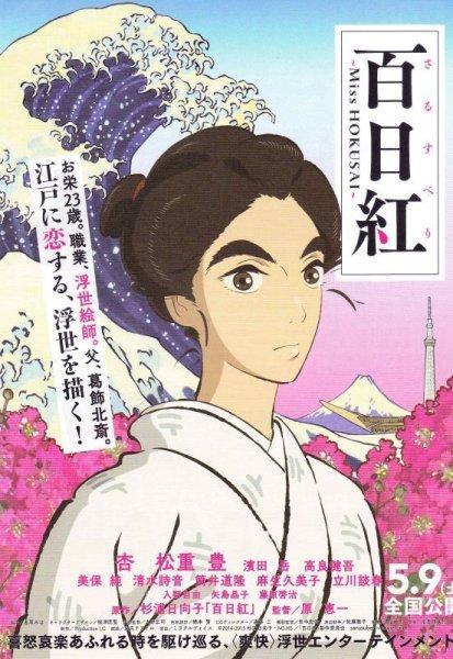 Photo1: Miss Hokusai (2015) B (1)