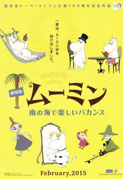 Photo1: Moomins On The Riviera (2014) A (1)