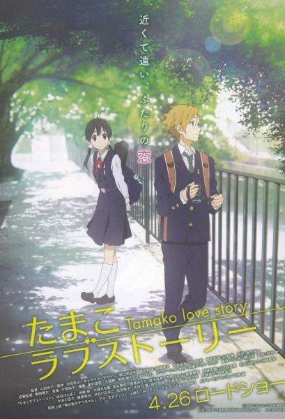 Photo1: Tamako Love Story (2014) (1)