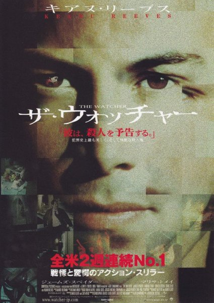Photo1: The Watcher (2000) A (1)
