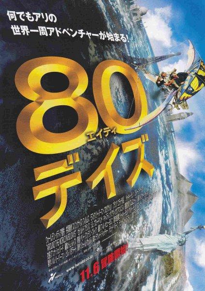 Photo1: Around The World In 80 Days (2004) (1)