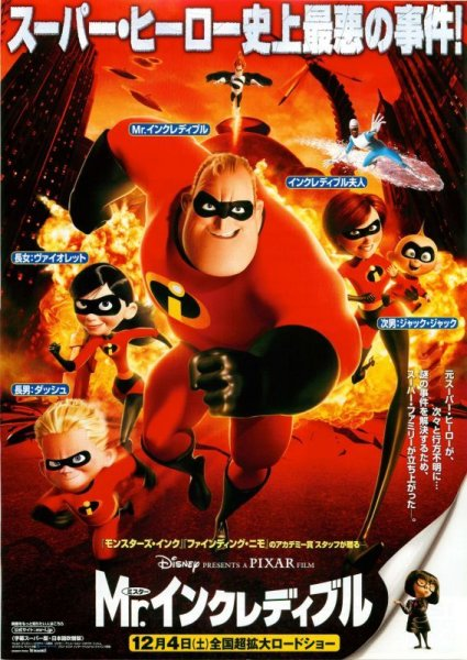 Photo1: The Incredibles (2004) B (1)