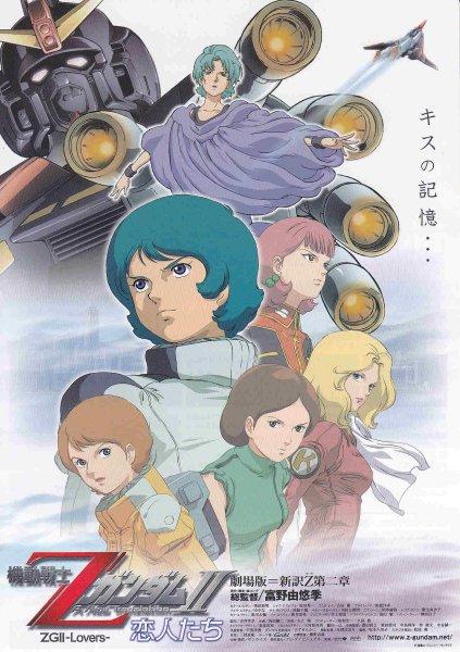 Photo1: Gundam Z II  A New Translation Lovers (2005) (1)