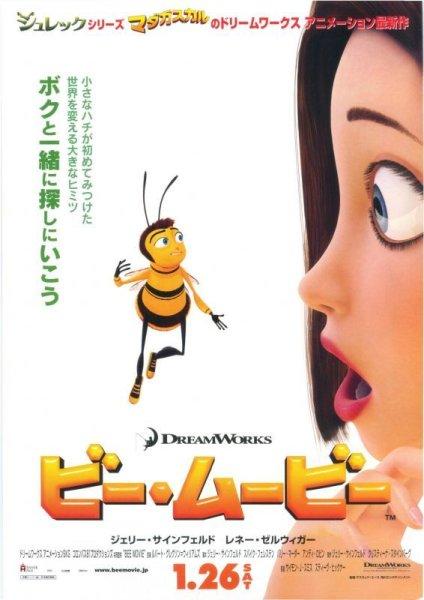 Photo1: Bee Movie (2007) B (1)