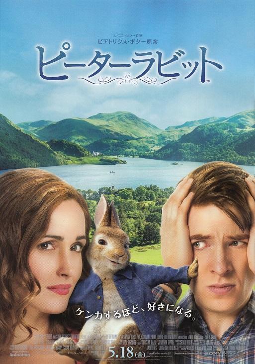 Peter Rabbit 2018 Amigareaction Japanese Chirashi Mini Poster