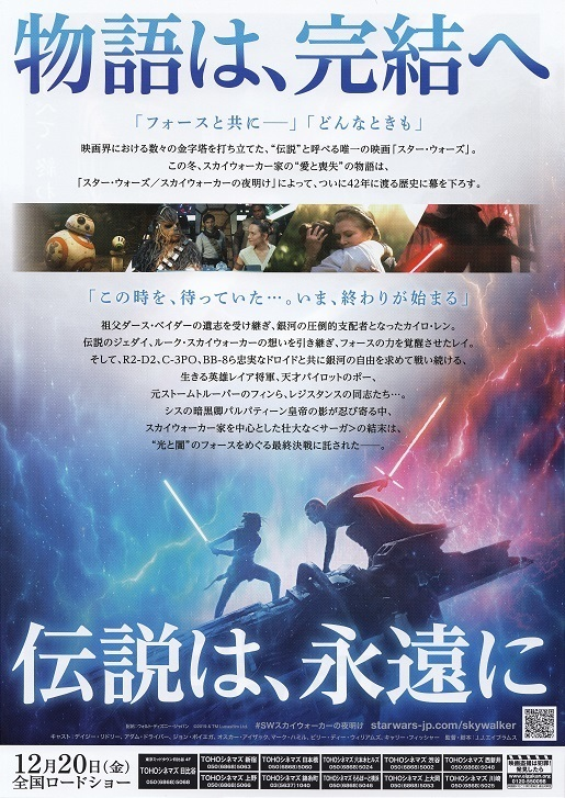 Star Wars The Rise of Skywalker Movie Mini Poster Flyer chirashi