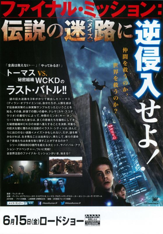 Maze Runner The Death Cure 2018 Amigareaction Japanese Chirashi Mini Poster